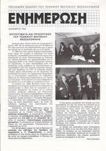 rsz_1rsz_enhmerwsh_dekembrios_1996