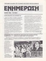 rsz_1rsz_enhmerwsh_maios_1983