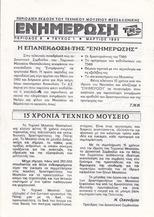rsz_1rsz_enhmerwsh_martios_1993