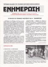 rsz_1rsz_enhmerwsh_noembrios_1994