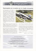 rsz_1rsz_enhmerwsh_septembrios_2004
